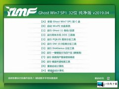 雨林木风 Ghost Win7 32位纯净版 v2019.04