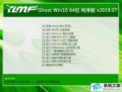 雨林木风 Ghost Win10 64位 纯净版 v2019.07
