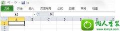 主编练习win10系统打开Excel没有菜单栏的步骤