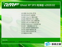 雨林木风Ghost XP  特别纯净版 v2020.02
