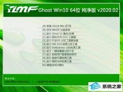 雨林木风Windows10 王牌纯净版64位 v2020.02