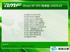 雨林木风Ghost XP  好用春节纯净版 v2020.02