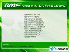 雨林木风Window7 32位 万能春节纯净版 v2020.02