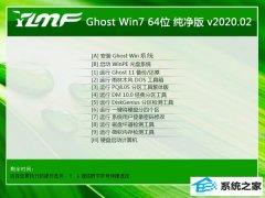 雨林木风Ghost W7 64位 快速春节纯净版 v2020.02