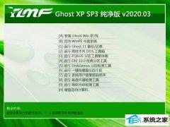 雨林木风WinXP v2020.03  官方纯净版