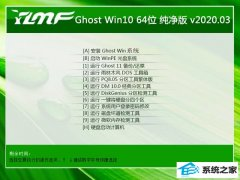 雨林木风Windows10 64位 青春纯净版 v2020.03