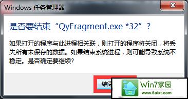 "win10系统关闭softmanager提示""无法终止进程""的解决方法"