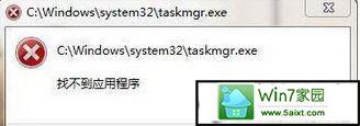 "win10系统打开任务管理提示""找不到应用程序taskmgr.exe""的解决方法"