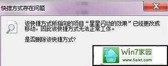 """win10系统文件全部变成快捷方式提示""""快捷方式存在问题""""的解决方法"""