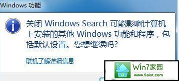 win10系统搜索功能不见了的解决方法