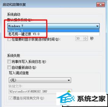 win10系统卸载一键还原功能后还会保留在开机启动菜单中的解决方法