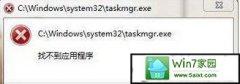 """技术员操作win10系统打开任务管理提示""""找不到应用程序taskmgr.exe""""的技巧"""