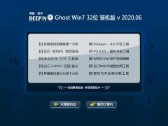 深度技术Win7 32位 新机装机版 2020.06