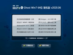 深度技术Win7 精选装机版64位 2020.06