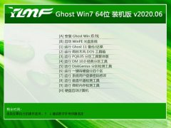 雨林木风Windows7 64位 最新装机版 2020.06