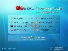 番茄花园Win7 热门2021元旦装机版32位