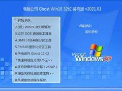 电脑公司Windows10 体验2021元旦装机版32位