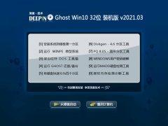深度技术Win10 32位 正式装机版 2021.03