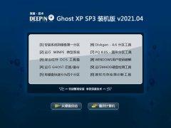 深度技术Windows xp 绿色装机版 2021.04