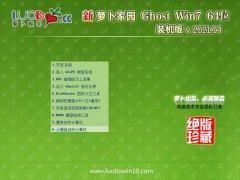 萝卜家园Ghost Win7 64位 体验装机版 2021.04