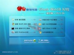 番茄花园Win10 纯净装机版 2021.06(32位)