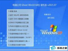 电脑公司Windows10 安全装机版64位 2021.07
