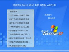 电脑公司Win7 32位 纯净装机版 2020.07