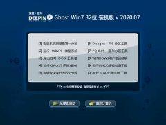 深度技术Win7 32位 精心装机版 2020.07