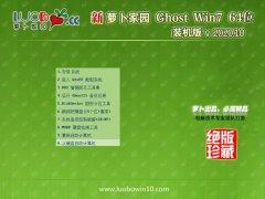 萝卜家园Win7 清爽装机版 2020.10(64位)