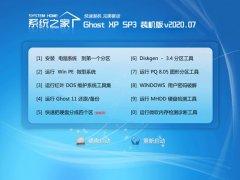 系统之家Ghost WinXP 办公装机版 2020.07