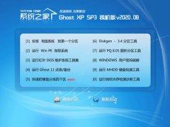 系统之家WinXP 可靠装机版 2020.08