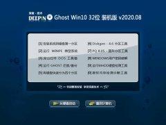深度技术Ghost Win10 32位 内部装机版 2020.08