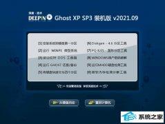 深度技术WinXP 修正装机版 2021.09