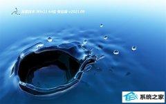 深度技术Windows11 修正装机版64位 2021.09