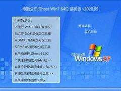 电脑公司Ghost Win7 64位 官网装机版 2020.09
