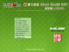 萝卜家园Win10 精选装机版64位 2020.09