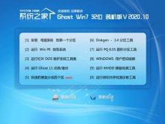 系统之家Win7 推荐中秋国庆版32位 2020.10