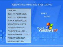 电脑公司Ghost Win10 64位 绿色装机版 2020.11